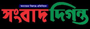 সংবাদ দিগন্ত ।।