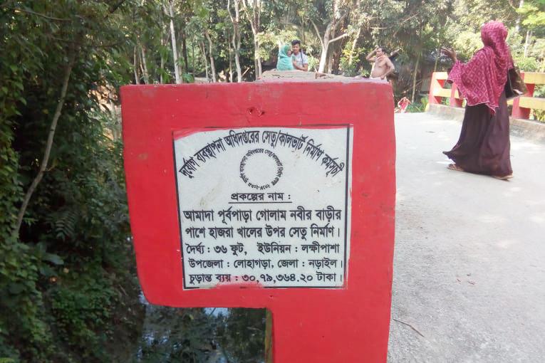 Narail Pic